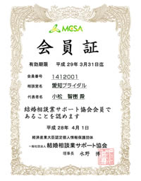 MCSA会員証